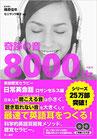 奇跡の音(ミラクルリスニング) 8000ヘルツ英語聴覚セラピー【日常英会話ロサンゼルス編】