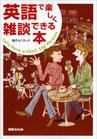 英語で楽しく雑談できる本(CD付き)