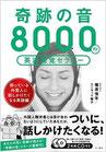 奇跡の音(ミラクルリスニング) 8000ヘルツ英語聴覚セラピー【困っている外国人に話しかけたくなる英語編】