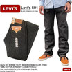 """Levis """"501 ブラック"""" ジーンズ"""
