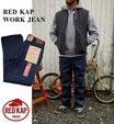 RED KAP リジッド デニム パンツ PD52