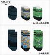 STANCE SOCKS 6-12ヶ月小児用/2-4歳児用 3デザイン 3足セット ソックス