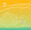 音楽CD《郷愁》