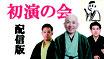 配信版 初演の会 7月13日18:00〜7月15日24:00