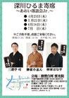 【御礼】4月23日深川ひるま寄席 無観客生配信