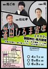 【御礼】5月6日蒲田ひるま寄席 無観客生配信
