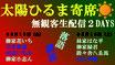 5月15日/5月16日 太陽ひるま寄席 無観客生配信