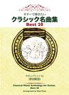 津田昭治・編:やさしいアレンジ~ギターで弾きたいクラシック名曲集Best 20(楽譜)