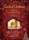 【楽譜】ギター・ソロのためのクラシカル・クリスマス~21のクリスマスの歌~/佐藤弘和・監修・編曲