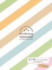 昔の歌~ギターのための22章 佐藤弘和編曲作品集