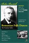 【楽譜】バルトーク:ギターソロのためのルーマニア民俗舞曲/佐藤弘和・編