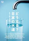 どうする?日本の水道