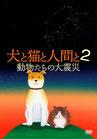 犬と猫と人間と2
