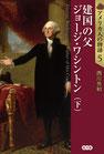 アメリカ人の物語5 建国の父 ジョージ・ワシントン(下)