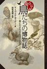 やぶにらみ 鳥たちの博物誌ー鳥とりどりの生活と文化