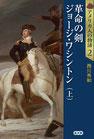 アメリカ人の物語2 革命の剣ジョージ・ワシントン(上)
