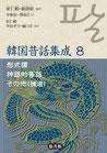 韓国昔話集成第8巻 形式譚・神話的昔話他