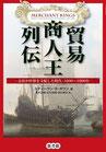 貿易商人王列伝ー会社が世界を支配した時代:1600~1900年ー