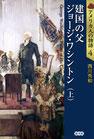 アメリカ人の物語4 建国の父ジョージ・ワシントン(上)