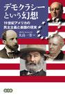 デモクラシーという幻想―19世紀アメリカの民主主義と楽園の現実