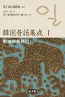 韓国昔話集成 全8巻セット