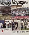 Voyage セット