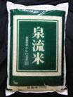 《泉流米》新潟産こしいぶき (白米)5キロ