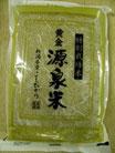 黄金源泉米(玄米)5キロ