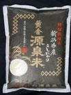 黄金源泉米(白米)5キロ