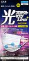 光プロテクトマスク 2.5PLUS(3枚入り)5パックセット(計15枚)