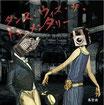 ダンス・ウィズ・ザ・ドキュメンタリー / 高哲典-Akinori Taka-