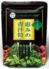 恵みの青汁粒(30日分)