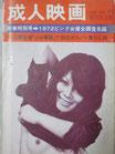 成人映画 No.72 昭和47年1月号