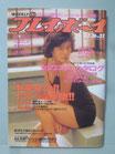 週刊プレイボーイ 1988(昭和63)年7月26日号