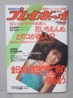 週刊プレイボーイ 1986(昭和61)年12月9日号