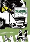 真のプロドライバーを育てる安全運転ハンドブック(改訂版)