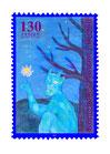 Briefmarke: Blaue Ellerbäh