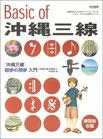 三線教本 Basic of 沖縄三線