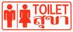 【Lサイズ  】 タイ文字 & 英語  TOILET トイレ案内 ( レッド) アジアン ステッカー   1枚 【タイ雑貨 Thailand Sticker】