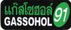 91 GASSOHOL  (ブラック &グリーン 四角) タイ アジアン ステッカー  1枚 【タイ雑貨 Thailand Sticker】