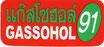91 GASSOHOL  (レッド&グリーン 四角) タイ アジアン ステッカー  1枚 【タイ雑貨 Thailand Sticker】