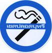 【直径 17cm  Lサイズ 】 タイ文字  禁煙 喫煙禁止 (ライトブルー) アジアン ステッカー   1枚 【タイ雑貨 Thailand Sticker】