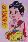 「合掌・ワイ」 文字 イラスト ステッカー (THAILAND Kids Sticker 2P mix type D) L サイズ - タイ アジアン 雑貨 スーツケース 旅行 グッズ -