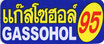95 GASSOHOL  (ブルー&イエロー 四角) タイ アジアン ステッカー  1枚 【タイ雑貨 Thailand Sticker】
