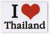 タイ王国 I Love Thailand マグネット type B(横タイプ・ホワイト) 1枚 【タイ雑貨 Thailand Magnet】