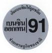 91  & タイ 文字   Gray & Black (グレー & ブラック・丸型) type B  アジアン ステッカー   1枚 【タイ雑貨 Thailand Sticker】