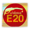 E20 ( バイオ エタノール ガソリン ) & タイ文字  Red & Gold & Silver ( レッド& ゴールド & シルバー / キラタイプ ) アジアン ステッカー  【タイ雑貨 Thailand Sticker】