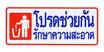 【 Lサイズ  】 ゴミはゴミ箱に! タイ文字 & イラスト ( レッド & ブルー ) アジアン ステッカー   【タイ雑貨 Thailand Sticker】