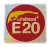 E20 ( バイオ エタノール ガソリン ) & タイ文字  Red & Silver & Gold ( レッド & シルバー & ゴールド / ラメタイプ ) アジアン ステッカー  【タイ雑貨 Thailand Sticker】