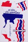 タイ王国地図 国旗 ステッカー(THAILAND  Flag Sticker 5p mix ) L サイズ type A - タイ雑貨 アジアン 雑貨 スーツケース トランク 旅行 グッズ -